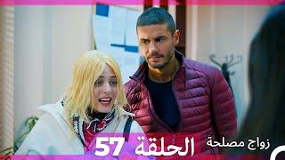Zawaj Maslaha - الحلقة 57 زواج مصلحة