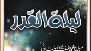 Qari Haneef Multani - Laylatul Qadr The Most Blessed Night