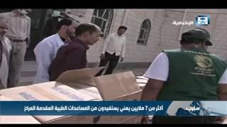 وصول شحنات طبية مقدمة من مركز الملك سلمان لمكافحة الكوليرا