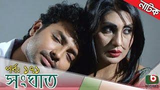 Bangla Natok | Shonghat | EP - 171 | Ahmed Sharif, Shahed, Humayra Himu, Moutushi, Bonna Mirza