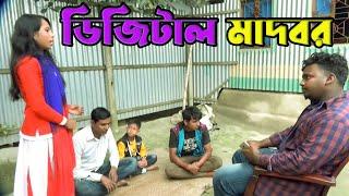 চুমা দিয়ে বিশ্ব রেকর্ড করলো মানিকগঞ্জের শারমিন  ।। দেখুন সেই লাইভ ভিডিও