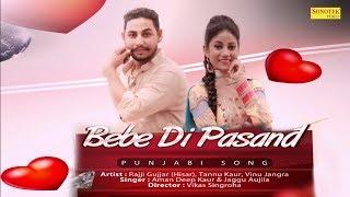 Bebe Di Pasand | Latest Punjabi Song 2017 | Vinu Jangra, Rajji Gujjar, Tannu Kaur | New Punjabi Song