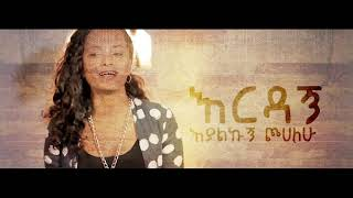 Erdagn New Amharic Song By Rediet M.