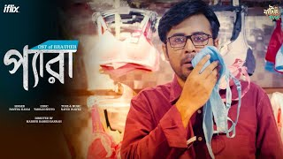 PERA   প্যারা   Pantha Kanai   Afran Nisho   Bannah   BRA-THER  OST   Iflix   Bangla New Song 2019