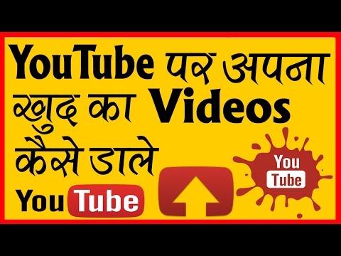 Xxx Mp4 यूट्यूब पर अपना खुद का वीडियो कैसे डाले How To Upload A Video In Youtube Hindi Tips And Trick 3gp Sex