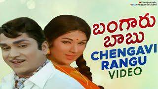 Bangaru Babu Telugu Movie Video Songs | Chengavi Rangu Cheera Full Video Song | ANR | Vanisri