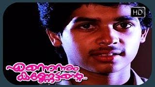 Malayalam Movie Scene - Ennanum Kannettante - Your.. Anklets..