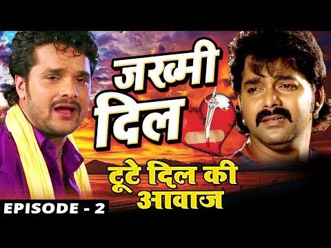 Xxx Mp4 जख्मी दिल JAKHMI DIL Episode 2 Web Series Pawan Singh Khesari Lal Yadav Bhojpuri Sad Songs 3gp Sex