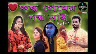 অন্ধ প্রেমের গন্ধ নাই (Part - 1)   Kumarghat Entertainment   Tripura funny romantic video 2018