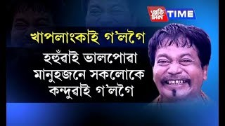 Famous Assamese comedian Rahul Das known for his character as 'Khaplang Kai' passes away