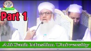 ( Part 1 of 2 ) Hazrat Maulana Khalilur Rahman Sajjad Nomani At Grand Islamic Convention AMU Aligarh