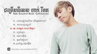 Hak record nonstop 2018 new song khmer 2018 see all new song khmer