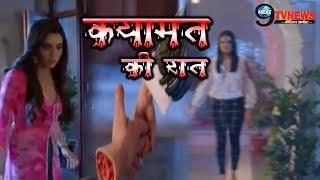 Qayamat Ki Raat- 15th JULY 2018 || Star Plus Serial || Eighth Episode || Full Story REVEALED ||Watch