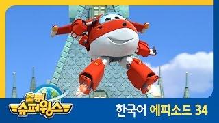 [출동 슈퍼윙스/Super Wings] 제 34화 - 신 나는 거리공연(체코 편)