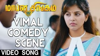 Vimal Comedy Scene | Mapla Singam | Vimal | Anjali | Soori