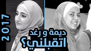 التقينا من بعد غياب 😢💔 !! ديمة بشار و رغد الوزان 2017 فوفو الشهري