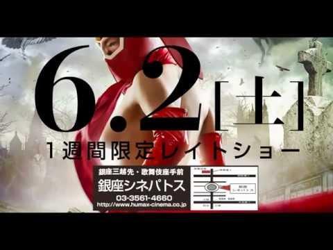 Xxx Mp4 MASK THE KEKKOU REBORN Trailer Japan Erotic Superhero 3gp Sex
