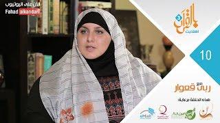 ح١٠ عاشت في الكنائس ثم أقبلت على الإسلام فخلعت الحجاب!  Ruba Qewar: Happily Losing The Challenge