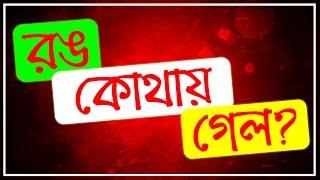 দৃষ্টি শক্তির পরীক্ষা | Test Your Eyesight | IQ Test #23 | Bangla Intelligence Test