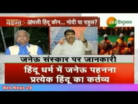 Xxx Mp4 Hot Debate Who Is Real Hindu Modi Or Rahul Gandhi Avnijesh Awasthi Rohan Gupta 3gp Sex