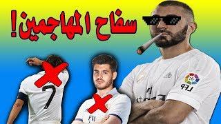 أفضل 7 مهاجمين طردهم كريم بنزيمة من ريال مدريد !