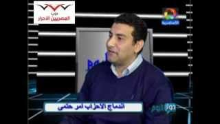 حوار اليوم..مع ا/ فتحي فرج .و ا/ محمد فريد ....من حزب المصريين الاحرار بالاسكندرية