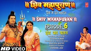 Shiv Mahapuran - Episode 6