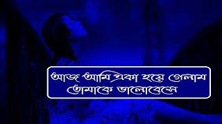 Bangla Valobashar Kosto ll Sad Love Story ll ভালোবাসার কষ্ট