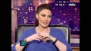 هيدا حكي مع عادل كرم - دارين حمزة: