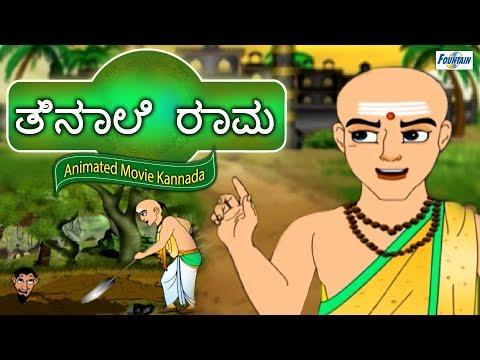 Xxx Mp4 Tenali Raman Stories In Kannada Full Animated Movie Kannada 3gp Sex