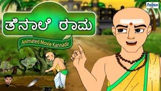 Tenali Rama - Full Animated Movie - Kannada