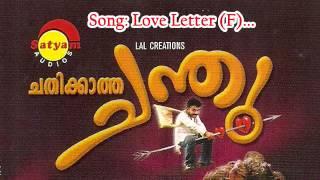 Love letter (F) -  Chathikkatha Chandu
