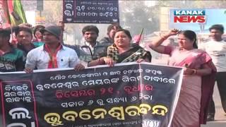 Sex Tape: BJP Calls For 12-Hours Bhubaneswar Bandh 6