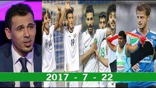 يونس:سأغير الكرة العراقية|الاولمبي يهزم البحرين ويواجه السعوديه للحسم | البطل جراح| ريبين لـ هامربي