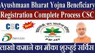 #Ayushmaan Bharat Online Beneficiary Registration Start  आयुष्मान भारत कार्ड ऑनलाइन कैसे बनाये