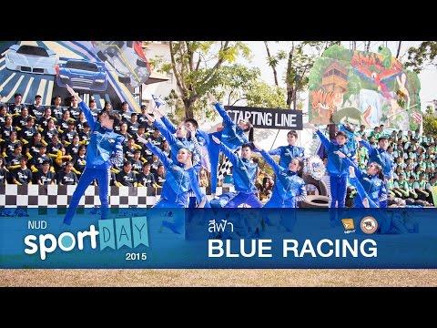 NUD Sport Day 2015 - สีฟ้า Blue Racing (สาธิต มน. 2557)