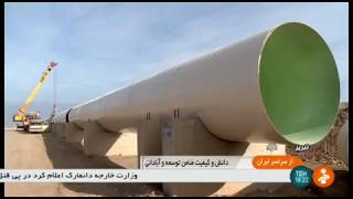 Iran Aras river to Yekanat rural district Water pipeline, phase one, Under construction لوله آب