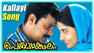 Malayalam Movie | Perumazhakkalam Malayalam Movie | Kallayi Kadavathu Song | Malayalam Movie Song