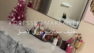 Dresser makeover under $20