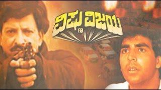 Vishnu Vijaya 1993 | Feat.Vishnuvardhan, Ashwini Bhave | Full Kannada Movie