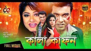 Kala Kaphon | কালা কাফন | Bangla Full Movie | Manna, Moushumi, Rajib | Full HD