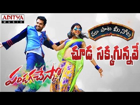 Chuda Sakkagunnave Full Song With Telugu Lyrics ||