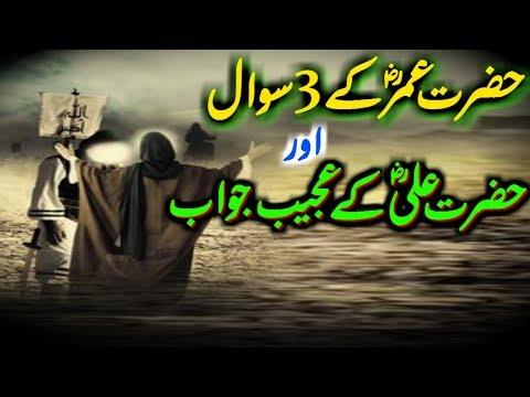 Xxx Mp4 Hazrat Umer Farooq R A Ke 3 Sawal Aur Hazrat Ali R A Ke Ajeeb Jawab 3gp Sex