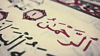 سورة الرحمن عروس القرآن .. تلاوة خاشعة وهادئة للشيخ ناصر القطامي