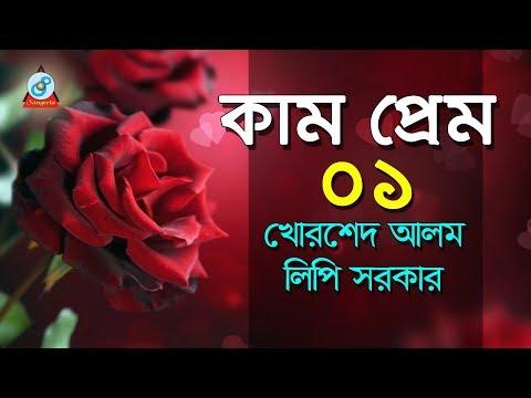 Xxx Mp4 Kam Prem 1 কাম ও প্রেম Khorshed Alom Amp Lipi Sarkar Pala Gaan 3gp Sex