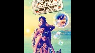 Making / Bengali Movie / Open Tee Bioscope / Part 1