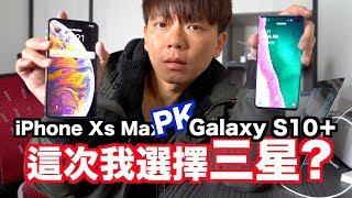 2019三星旗艦手機Samsung Galaxy S10+|4K開箱評測ft.iPhone Xs Max