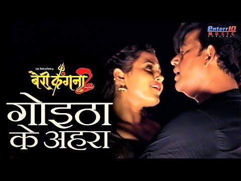 Xxx Mp4 Goitha Ke Ahra गोइठा के अहरा Ravi Kishan Kajal Raghwani New Romantic Bhojpuri Hit Songs 3gp Sex