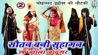 सौतन बनी सुहागन (भाग - 2) - भोजपुरी नौटंकी | Bhojpuri Nautanki Nach Programme