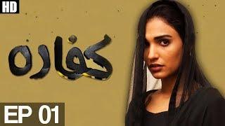 Kaffara - Episode 1 | Aplus ᴴᴰ | Top Pakistani Dramas